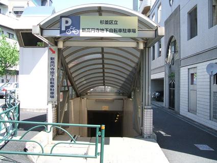 ... 名:新高円寺地下自転車駐車場